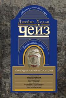 Чейз Дж.Х. - Коллекция избранных романов кн.4 обложка книги