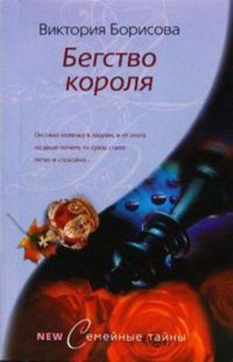 Бегство короля Борисова В.