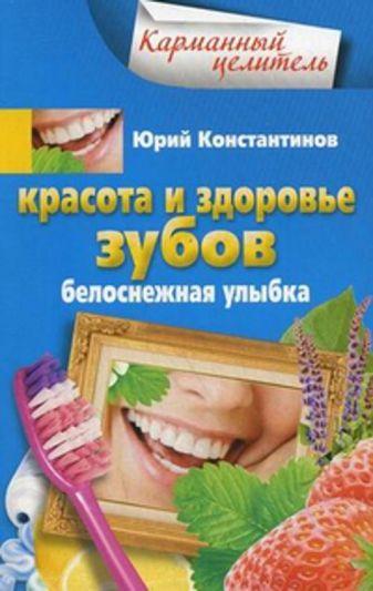 Константинов Ю. - Красота и здоровье зубов обложка книги