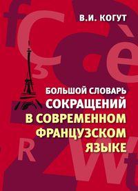 Большой словарь сокращений в современном французском языке