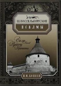 Коняев Н. М. - Шлиссербургские псалмы обложка книги