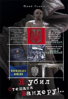 Сушко Ю.М. - Я убил Степана Бандеру обложка книги