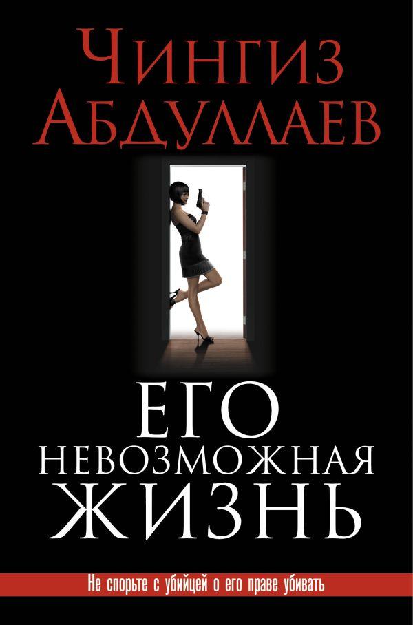 Его невозможная жизнь Абдуллаев Ч.А.