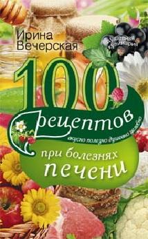 100 рецептов блюд, богатых витамином А Вечерская И