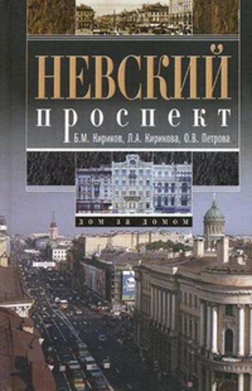 Кириков - Невский проспект. Дом за домом обложка книги