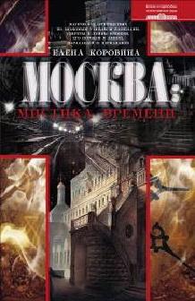 Коровина Е.А. - Москва: мистика времени обложка книги