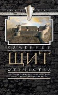 Каменный щит отечества Лапина Л.