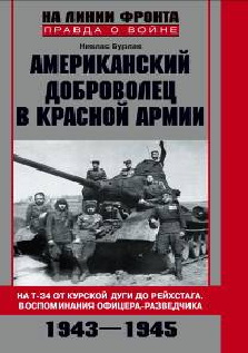 Американский доброволец в Красной Армии 1943-1945 - фото 1