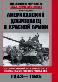 Бурлак Н. - Американский доброволец в Красной Армии 1943-1945 обложка книги