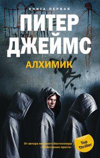 Алхимик кн.1 Джеймс П.