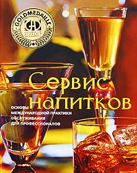 Сервис напитков. Основы международной практики для профессионалов Зигель