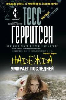 Герритсен Т. - Надежда умирает последней обложка книги