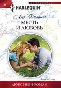 Филдинг Лиз - Месть и любовь обложка книги