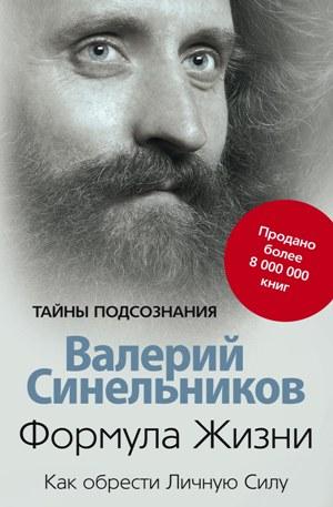 Формула Жизни. Как обрести Личную Силу Синельников В.В.