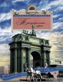 Триумфальные арки Ерофеев А.