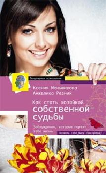 Меньшикова Ксения, Резник Анжелика - Как стать хозяйкой собственной судьбы обложка книги