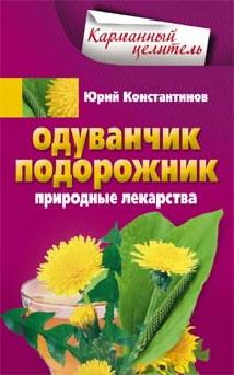 Константинов Ю. - Одуванчик, подорожник. Природные лекарства. обложка книги