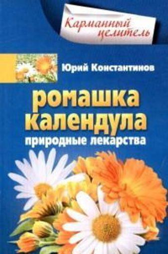 Константинов Ю. - Ромашка, календула. Природные лекарства обложка книги