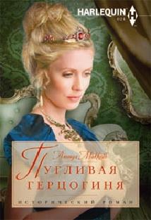 Маккейб А. - Пугливая герцогиня обложка книги