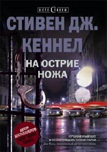 Стивен Дж. Кеннел - На острие ножа обложка книги