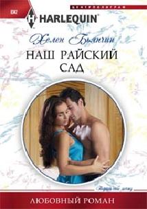 Бьянчин Х. - Наш райский сад обложка книги