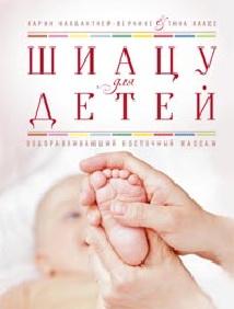 Калбантнер-Вернике Карин. Хаасе Тина - Шиацу для детей. Оздоравливающий восточный массаж обложка книги
