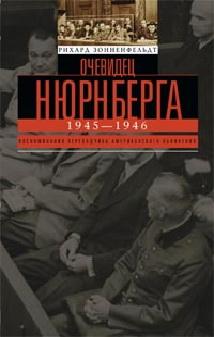 Зонненфельдт Р. - Очевидец Нюрнберга обложка книги
