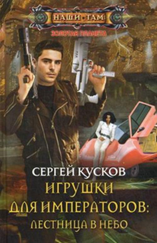 Кусков С. - Игрушки для императоров: Лестница в небо обложка книги