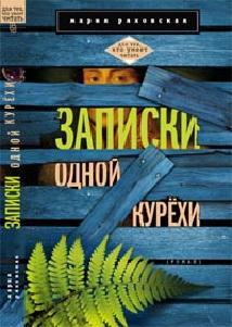 Записки одной курёхи Ряховская М.