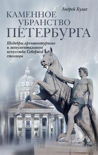 Каменное убранство Санкт-Петербурга Булах А.