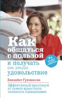Гумессон Э. - Как общаться с пользой и получать от этого удовольствие обложка книги