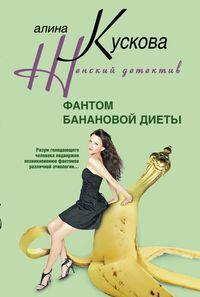 Фантом банановой диеты Кускова А.