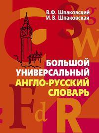 Большой универсальный англо-русский словарь