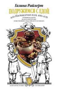 Подружимся с едой, или Наставление всем, кто ест. Записки не только о кулинарии Райхерт Г.