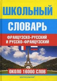 Школьный французско - русский и русско - французский словарь Понятин