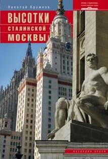 Кружков Н. - Высотки сталинской Москвы. Наследие эпохи обложка книги