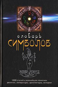 Словарь символов 1000 статей о важнейших понятиях религии литературы архитектуры истории Кирло