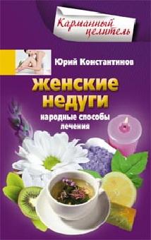 Константинов Ю. - Женские недуги обложка книги
