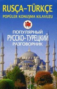 Популярный русско-турецкий разговорник