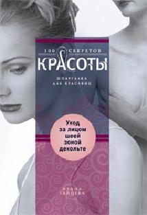 Зайцева И. - Уход за лицом,шеей,зоной декольте обложка книги