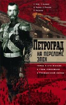 Петроград на переломе эпох. Город и его жители в годы революции и Гражданской войны Яров С.
