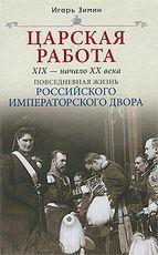 Царская работа XIX начало XXв Зимин И.В.