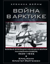 Война в Арктике. Боевые операции немецких войск на Крайнем Севере. 1939-1945