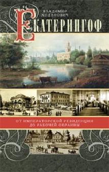 Ходанович В. - Екатерингоф. От императорской резиденции до рабочей окраины. обложка книги