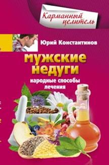 Константинов Ю. - Мужские недуги обложка книги