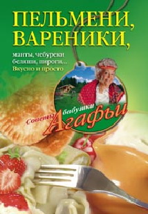 Пельмени - вареники Звонарева А.Т.