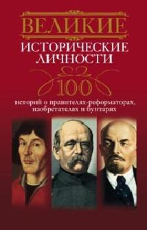 Великие исторические личности Мудрова И.А.