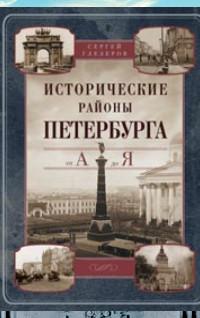 Исторические районы Петербурга от А до Я - фото 1