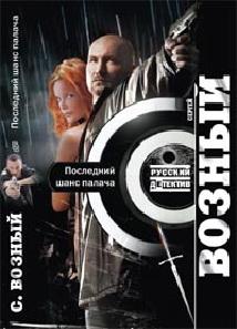 Возный С. - Последний шанс палача обложка книги
