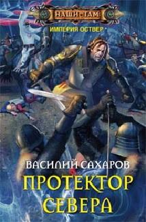 Сахаров В.И. - Протектор севера обложка книги